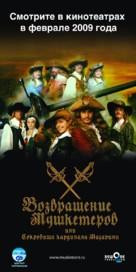 Vozvrashenie mushketerov, ili sokrovischa kardinala Mazarini - Russian Movie Poster (xs thumbnail)