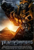 Transformers: Revenge of the Fallen - Movie Poster (xs thumbnail)
