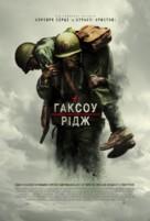 Hacksaw Ridge - Ukrainian Movie Poster (xs thumbnail)