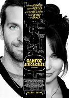 Silver Linings Playbook - Greek Movie Poster (xs thumbnail)