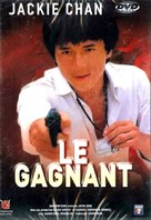 Qi mou miao ji: Wu fu xing - French DVD cover (xs thumbnail)