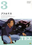 """""""Planetes"""" - Japanese DVD movie cover (xs thumbnail)"""