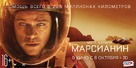 The Martian - Russian Movie Poster (xs thumbnail)
