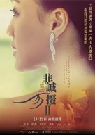 Fei Cheng Wu Rao 2 - Chinese Movie Poster (xs thumbnail)