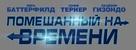Time Freak - Russian Logo (xs thumbnail)