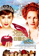 Mirror Mirror - Chinese Movie Poster (xs thumbnail)