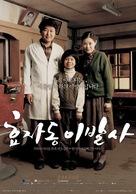 Hyojadong ibalsa - South Korean poster (xs thumbnail)