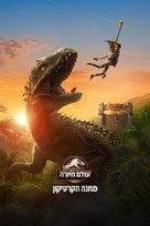 """Jurassic World: Camp Cretaceous"" - Israeli Movie Cover (xs thumbnail)"