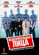 The Usual Suspects - Russian Movie Cover (xs thumbnail)