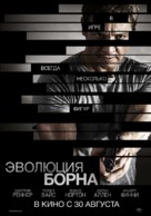 The Bourne Legacy - Russian Movie Poster (xs thumbnail)