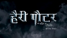 Harry Potter and the Deathly Hallows: Part II - Indian Logo (xs thumbnail)