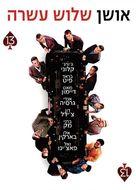 Ocean's Thirteen - Israeli Movie Poster (xs thumbnail)