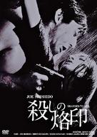 Koroshi no rakuin - Japanese DVD cover (xs thumbnail)