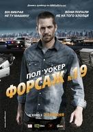 Vehicle 19 - Ukrainian Movie Poster (xs thumbnail)