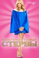 """G.C.B."" - Russian Movie Cover (xs thumbnail)"