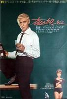 Niewinni czarodzieje - Japanese Movie Poster (xs thumbnail)