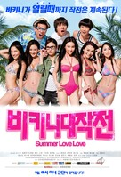 Summer Love - South Korean Movie Poster (xs thumbnail)