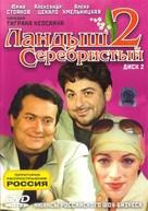"""Landysh serebristyj"" - Russian poster (xs thumbnail)"