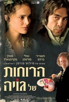 Goya's Ghosts - Israeli Movie Poster (xs thumbnail)