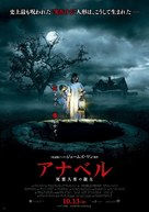 Annabelle: Creation - Japanese Movie Poster (xs thumbnail)
