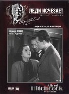 The Lady Vanishes - Russian DVD cover (xs thumbnail)