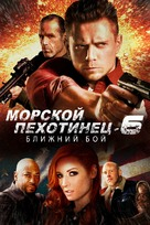 The Marine 6: Close Quarters - Russian Movie Cover (xs thumbnail)