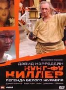 Kung Fu Killer - Russian DVD cover (xs thumbnail)