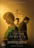 Boy Erased - Russian Movie Poster (xs thumbnail)