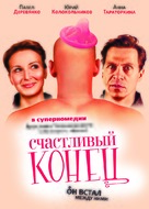 Schastlivyy konets - Russian Movie Cover (xs thumbnail)