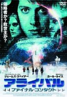 Alien Hunter - Japanese DVD cover (xs thumbnail)
