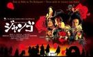 Sukiyaki Western Django - Movie Poster (xs thumbnail)