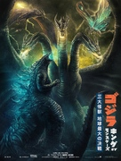 Godzilla: King of the Monsters - Japanese Movie Poster (xs thumbnail)