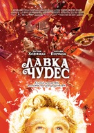 Mr. Magorium's Wonder Emporium - Russian Movie Poster (xs thumbnail)