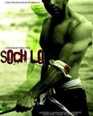 Soch Lo - Indian DVD cover (xs thumbnail)
