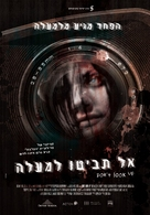 Don't Look Up - Israeli Movie Poster (xs thumbnail)