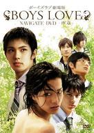 Boys Love - Japanese Movie Cover (xs thumbnail)