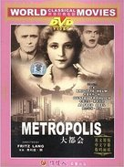 Metropolis - Chinese DVD movie cover (xs thumbnail)