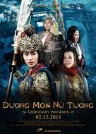 Legendary Amazons - Vietnamese Movie Poster (xs thumbnail)