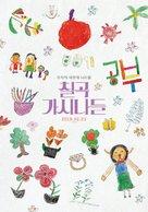Granny Poetry Club - South Korean Movie Poster (xs thumbnail)