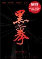 Fatal Contact - Hong Kong DVD cover (xs thumbnail)