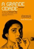 Mahanagar - Portuguese Re-release poster (xs thumbnail)