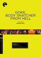 Kyuketsuki Gokemidoro - DVD cover (xs thumbnail)