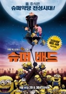 Despicable Me - South Korean Movie Poster (xs thumbnail)