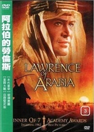 Lawrence of Arabia - Taiwanese DVD cover (xs thumbnail)