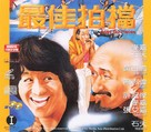 Zuijia Paidang - Chinese Movie Poster (xs thumbnail)