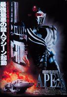 A.P.E.X. - Japanese Movie Cover (xs thumbnail)