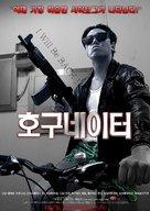 Super Virgin - South Korean Movie Poster (xs thumbnail)