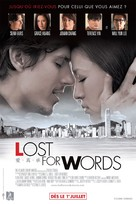 Lost for Words - French Movie Poster (xs thumbnail)