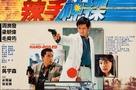 Lat sau san taam - Hong Kong Movie Poster (xs thumbnail)