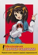 """Suzumiya Haruhi no yûutsu"" - Russian Movie Cover (xs thumbnail)"